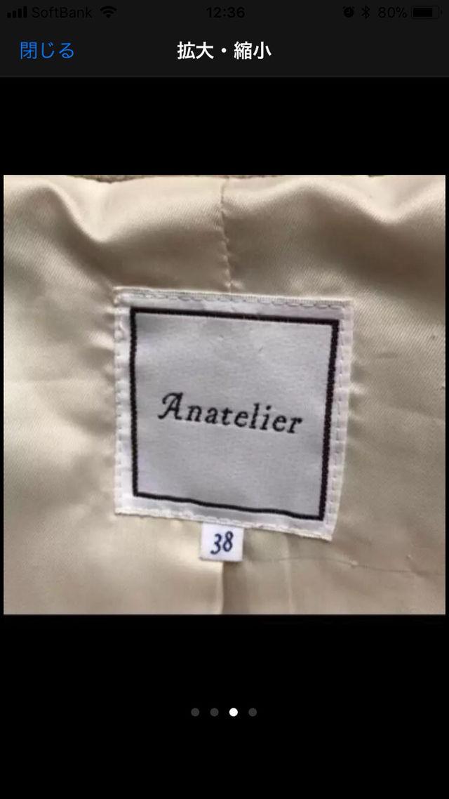 美品 Anatelier コート アイボリー 白 38