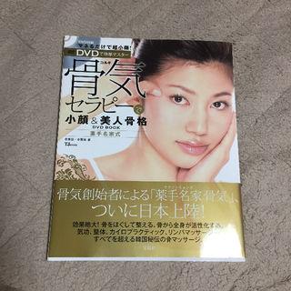 骨気セラピー 小顔&美人骨格 DVD付き 1380円