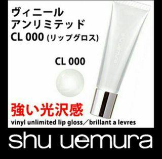 【未使用】shu uemura/リップグロス
