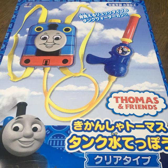 きかんしゃトーマス タンク水てっぽう□非売品□トーマスグッズ