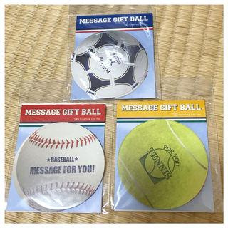 メッセージ ギフト ボール カードセット