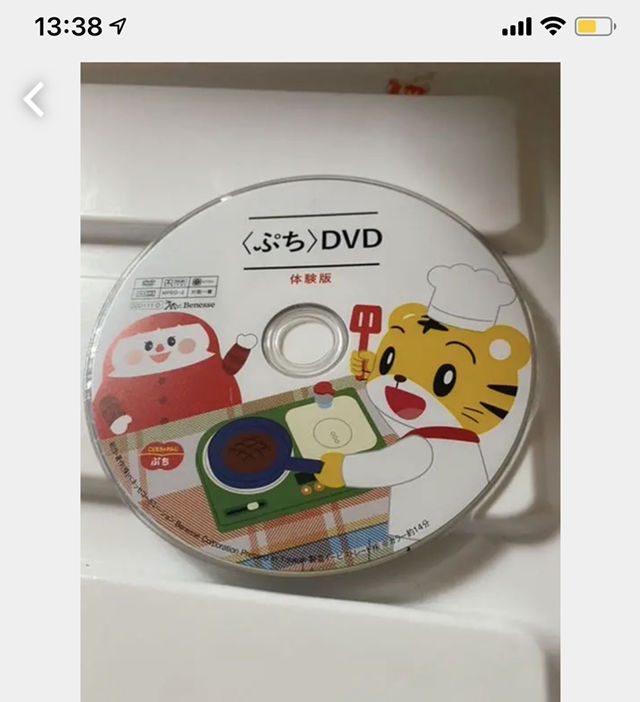 しまじろう プチDVD - フリマアプリ&サイトShoppies[ショッピーズ]