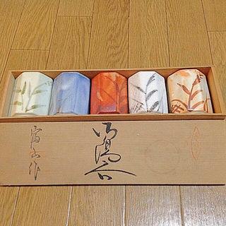 【富山作】高級 湯呑みセット