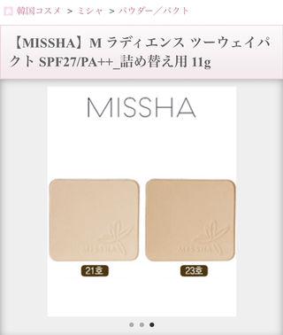MISSHA ファンデーション詰め替え21号