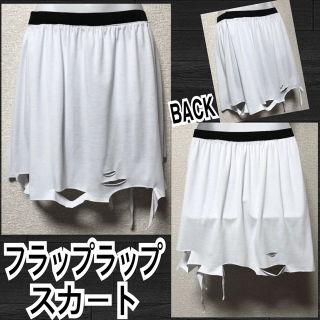 【新品】裾クラッシュ加工フラップラップスカート/ホワイト
