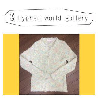 E hyphen world gallery カーディガン