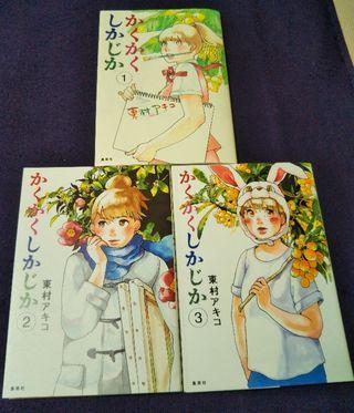漫画 かくかくしかじか1~3巻 東村アキコ