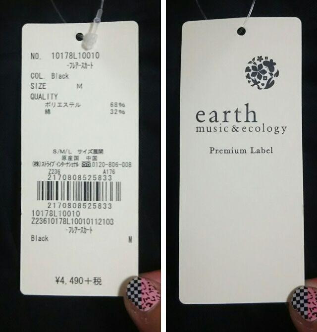 earthのフレアスカート