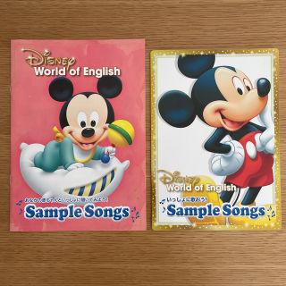 ディズニーWorld of English Songs歌詞本
