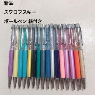 【新品】スワロフスキー ボールペン