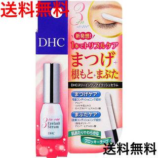 DHC スリーインワン アイラッシュセラム 美容液 送料無料