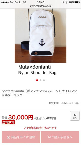muta ショルダーバッグ 新品未使用 定価の半額