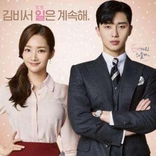 韓国ドラマDVD キム秘書は、いったいなぜ?