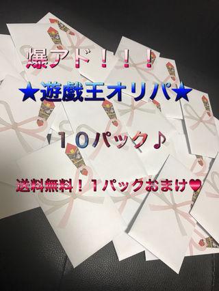 【第1弾】遊戯王 オリパ 200円!爆アド!10パック分