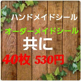 ハンドメイドシール 【40枚】 NO6