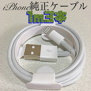 3本セットiPhone純正ケーブル
