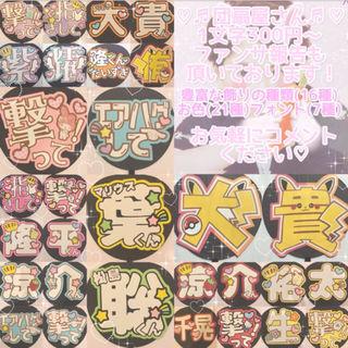 1文字399円セール中団扇屋さん