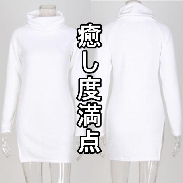 【清楚】ワンピース ホワイト M タートルネック チュニック - フリマアプリ&サイトShoppies[ショッピーズ]