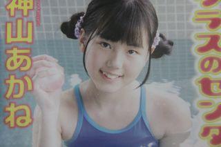 レア【中古DVD】 神山あかね 「クラスのセンター!!!」