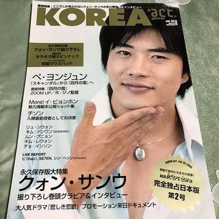 KOREA+act. Vol.2