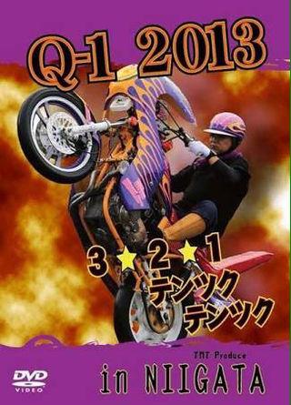 未開封 旧車會 イベントQ-1 完全収録保存版 DVD