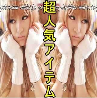 【女子力アップ】手袋 ホワイト 指無し ファー【今だけ価格】