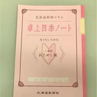 【未使用】北海道新聞卓上四季ノート