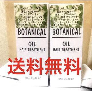 ボタニカル ヘアオイル 2本 送料無料