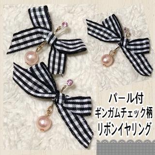 【新品】パール付ギンガムチェック柄リボンイヤリング