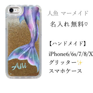 名入れ無料グリッタースマホケースiPhoneケース