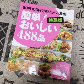 特選版 簡単!おいしい488品 料理本 レシピ