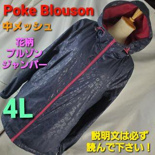 Poke Blouson花柄ジャンバー/ブルゾン4L