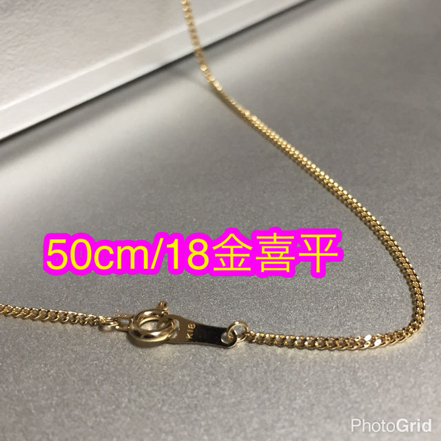 【18金/K18刻印有り】50cm/喜平ネックレスチェーン