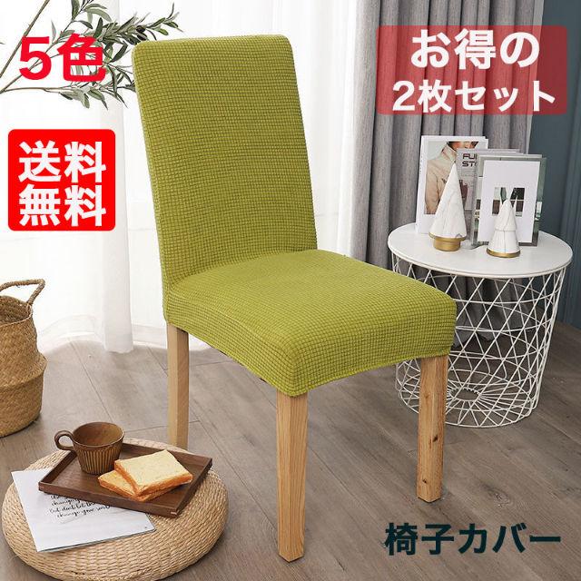チェア 椅子カバー 伸縮素材 2枚セット グリーン - フリマアプリ&サイトShoppies[ショッピーズ]