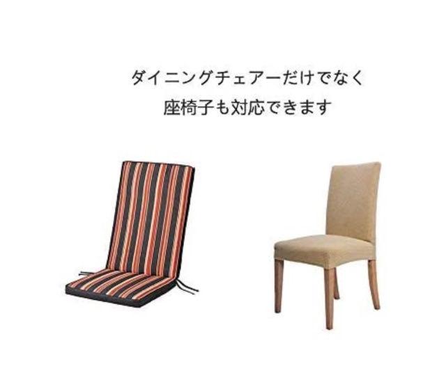 チェア 椅子カバー 伸縮素材 2枚セット グリーン