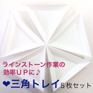 【三角トレイ 5枚セット】ラインストーンやパーツの整理に