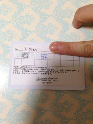 プトマヨ、ポイントカード