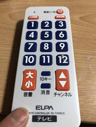 Asahi Denki かんたんリモコン