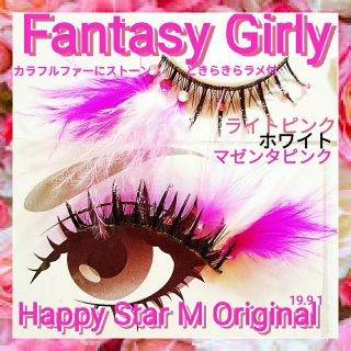 □FantasyGirl□partyまつげ ファンタジー