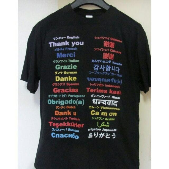 Tシャツ ブラック XL ありがとう 18言語 世界の言葉  - フリマアプリ&サイトShoppies[ショッピーズ]