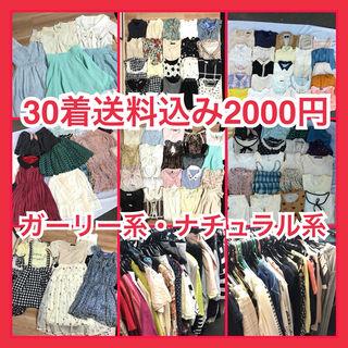 30着送料込み1999円ガーリー系・ナチュラル系のみ