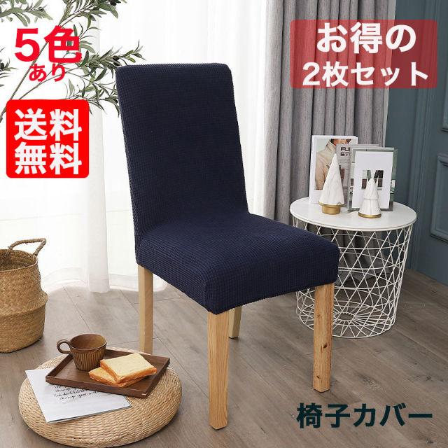 チェア 椅子カバー 伸縮素材 2枚セット グレー - フリマアプリ&サイトShoppies[ショッピーズ]