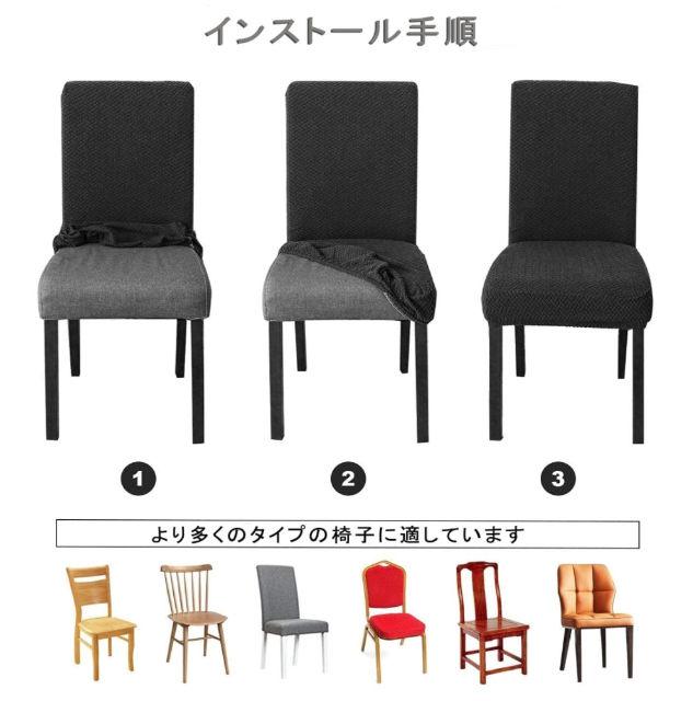 チェア 椅子カバー 伸縮素材 2枚セット グレー