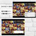 A6/母子手帳カバー お薬手帳カバー