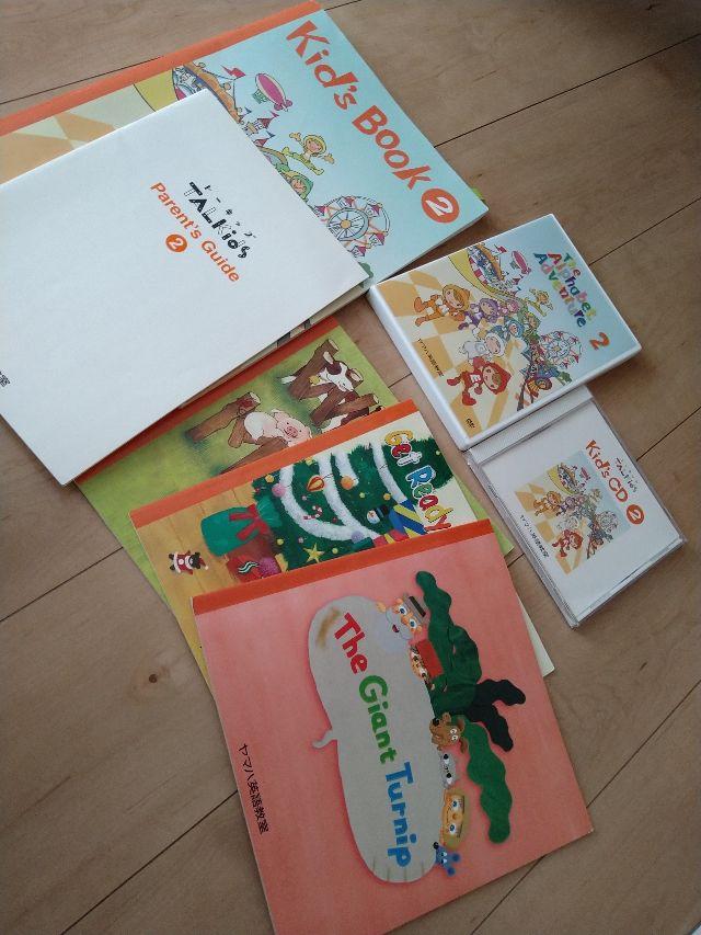 ヤマハ英語教室 トーキッズ2