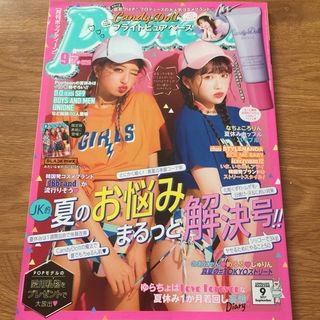 Popteen「2017.9月号」おまとめお得