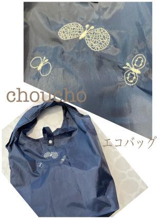 ミナペルホネン 刺繍 エコバッグ