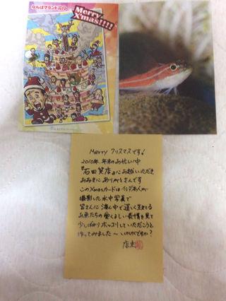 石田笑店入場特典メッセージ付きポストカードセット