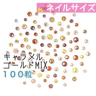 ネイルサイズ【スワロ】キャラメルゴールドmix 100粒