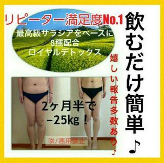 リピーター率No.1痩せる成分に特化したダイエットティー